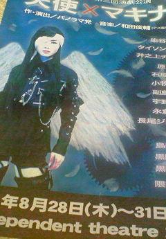 天使×マキナ