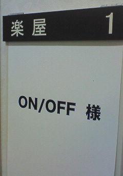 ON/OFFふぁみりあ!