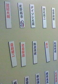 明日、名古屋楽日。