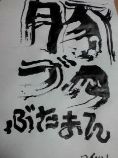 上野樹里×沢田研二×タイ×…