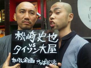 松崎史也vs<br />  タイソン大屋結果報告